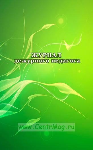 Журнал дежурного педагога