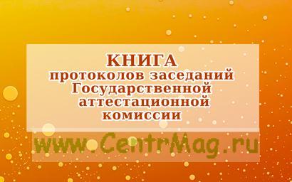 Книга протоколов заседаний Государственной аттестационной комиссии (горизонтальный)