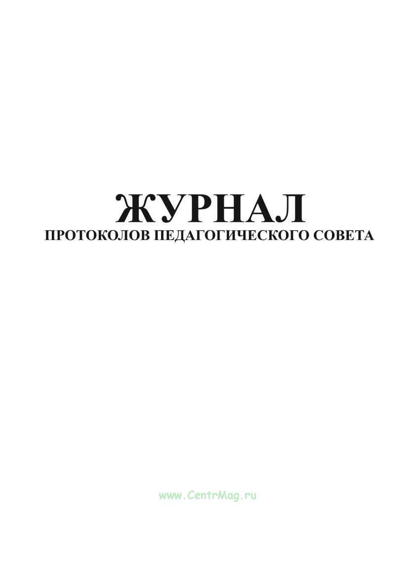 Журнал протоколов педагогических советов