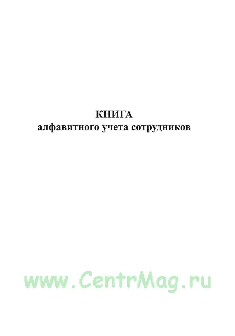 Книга алфавитного учета сотрудников