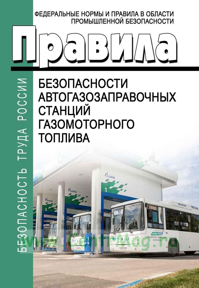 Правила безопасности автогазозаправочных станций газомоторного топлива 2019 год. Последняя редакция