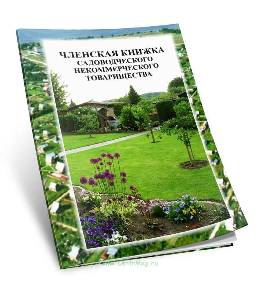 Членская книжка садовода. Формат А6
