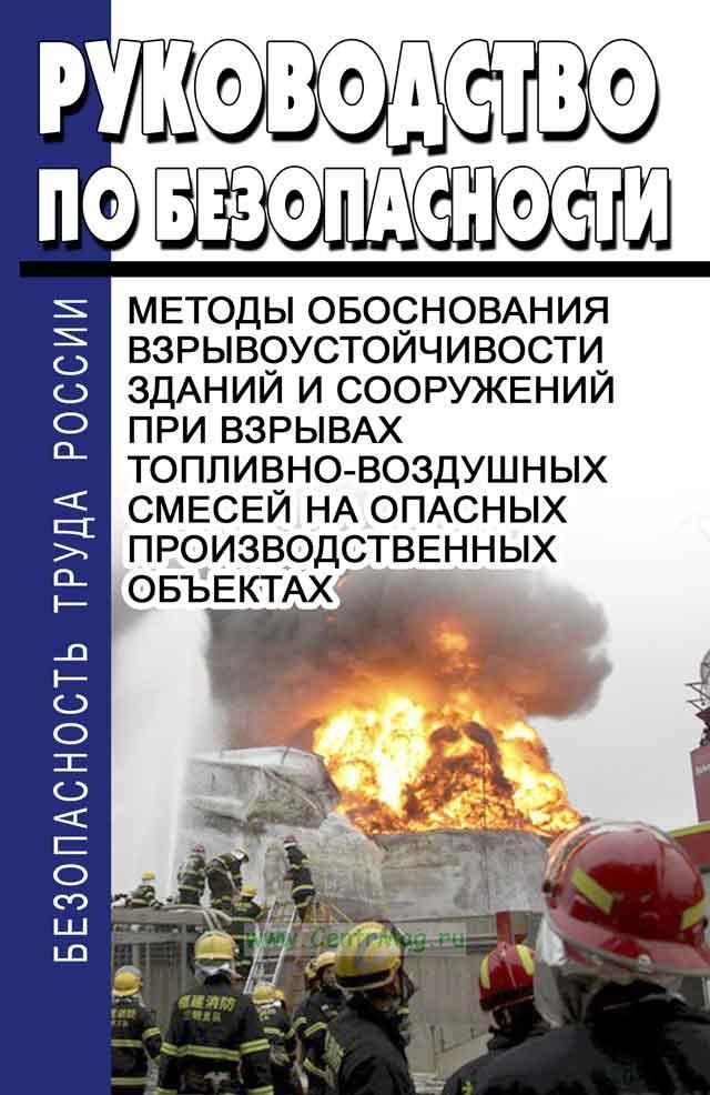 Руководство по безопасности Методы обоснования взрывоустойчивости зданий и сооружений при взрывах топливно-воздушных смесей на опасных производственных объектах