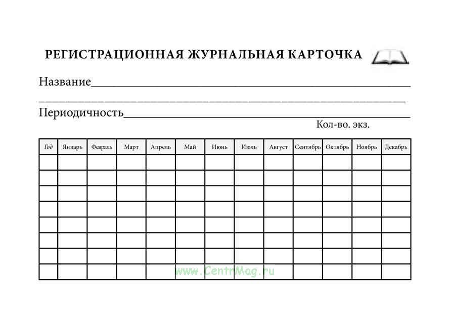 Регистрационная журнальная карточка (100 штук)