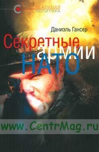 Секретные армии НАТО:Операция