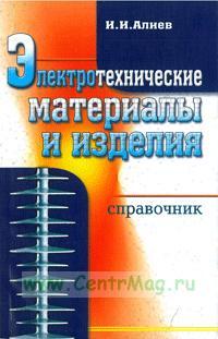 Электротехнические материалы и изделия. Справочник