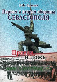 Первая и вторая обороны Севастополя: правда и ложь