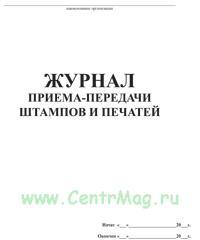 Журнал приема-передачи штампов и печатей