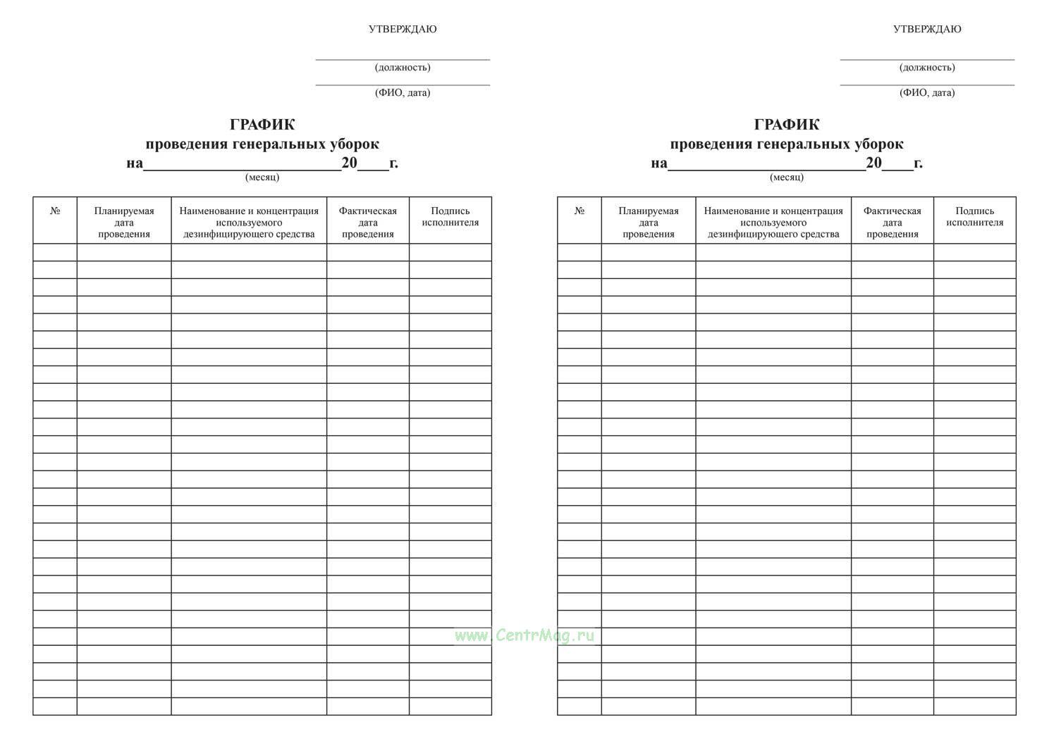 график проведения санитарных дней образец