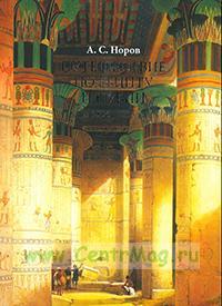 Путешествие по Египту и Нубии в 1834-1835 г.