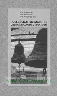 Российское государство. Опыт философского прочтения