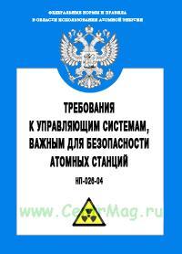 НП-026-04 Требования к управляющим системам, важным для безопасности атомных станций 2019 год. Последняя редакция