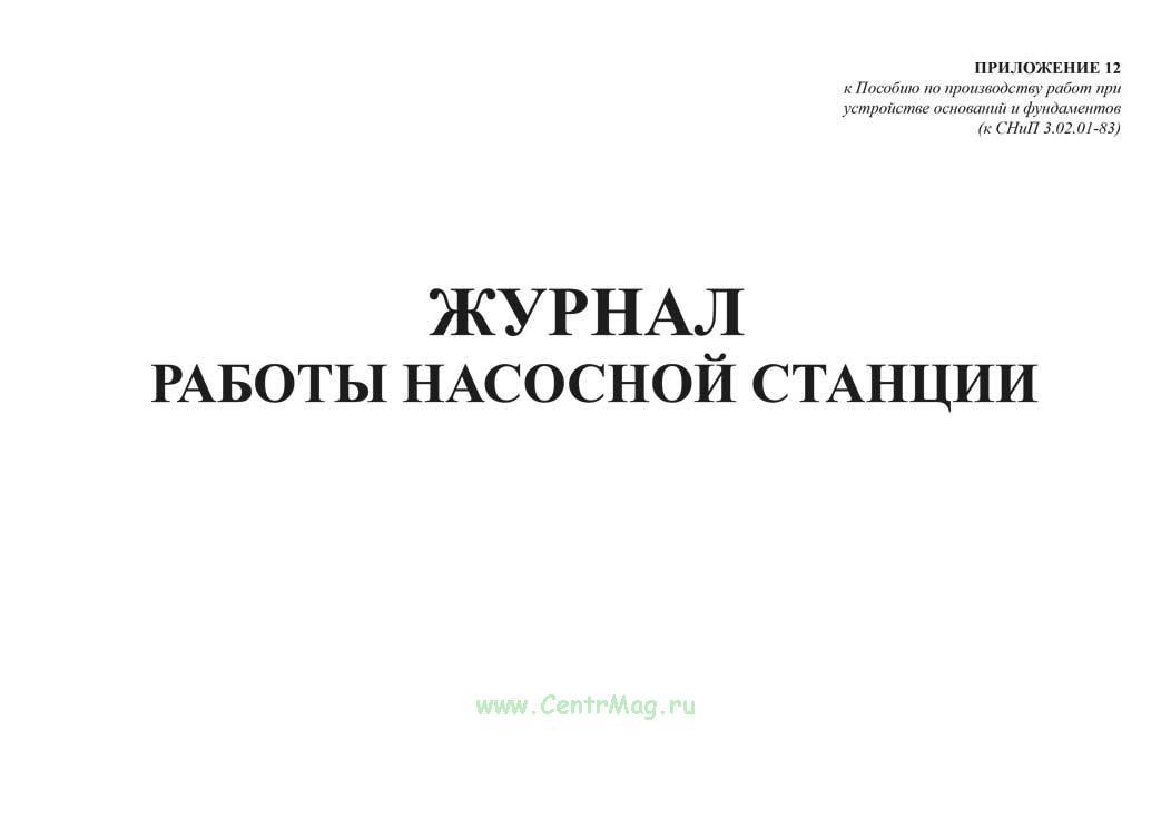 Журнал работы насосной станции