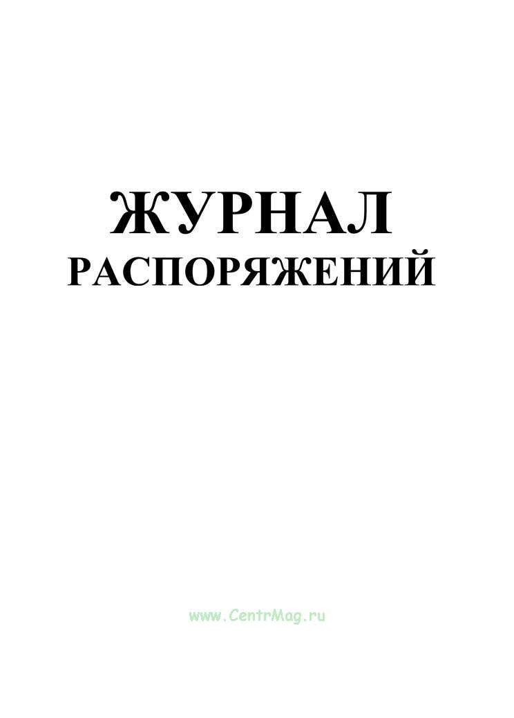 Журнал распоряжений