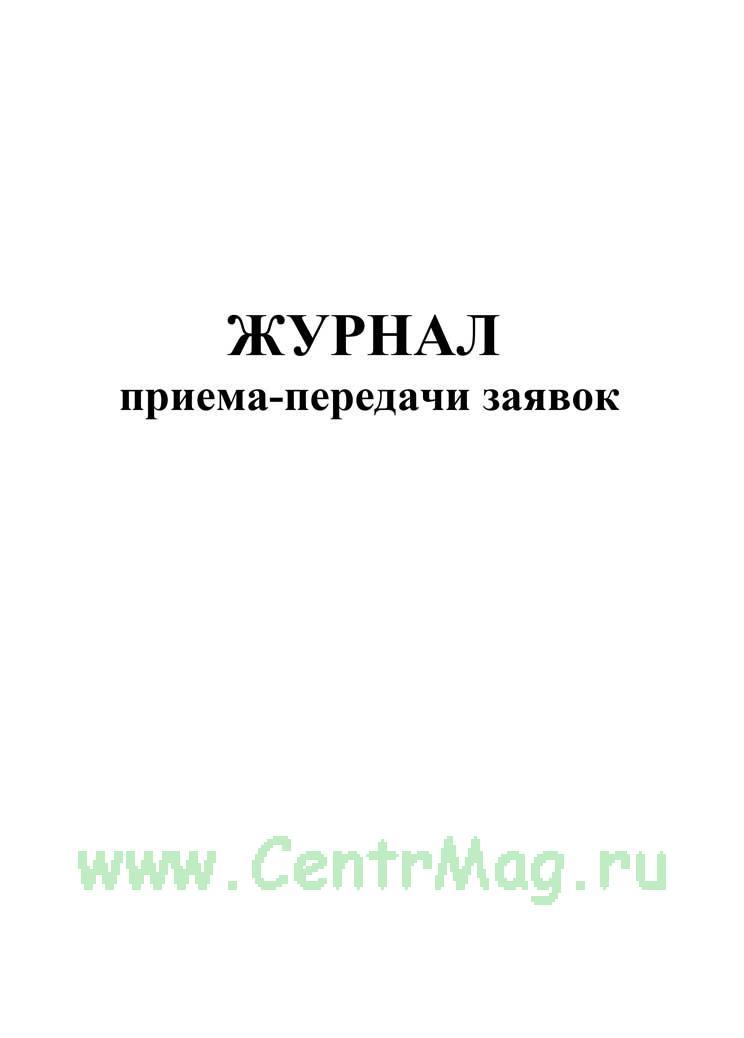 Журнал приема-передачи заявок