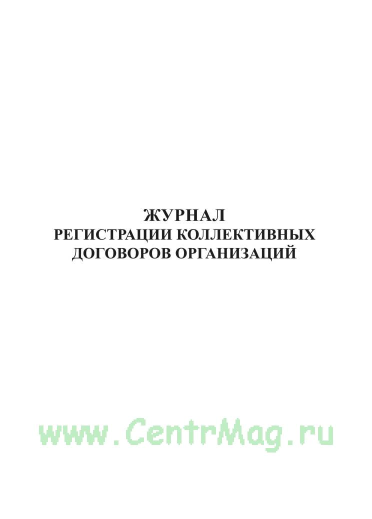 Журнал регистрации коллективных договоров организаций