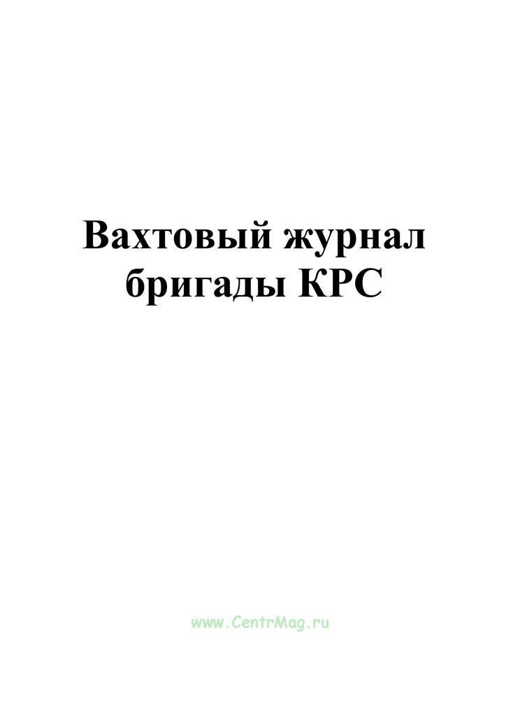 Вахтовый журнал бригады КРС