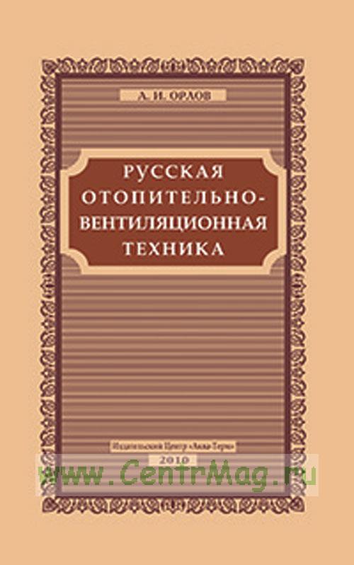 Русская отопительно - вентиляционная техника