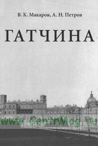 Гатчина (3-е издание, исправленное и дополненное)
