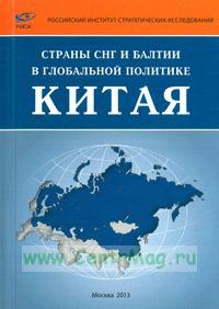 Страны СНГ и Балтии в глобальной политике Китая