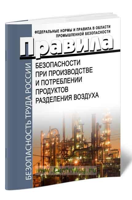 Федеральные нормы и правила в области промышленной безопасности Правила безопасности при производстве и потреблении продуктов разделения воздуха 2019 год. Последняя редакция