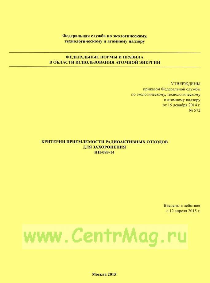НП 093-14 Федеральные нормы и правила в области использования атомной энергии Критерии приемлемости радиоактивных отходов для захоронения 2019 год. Последняя редакция
