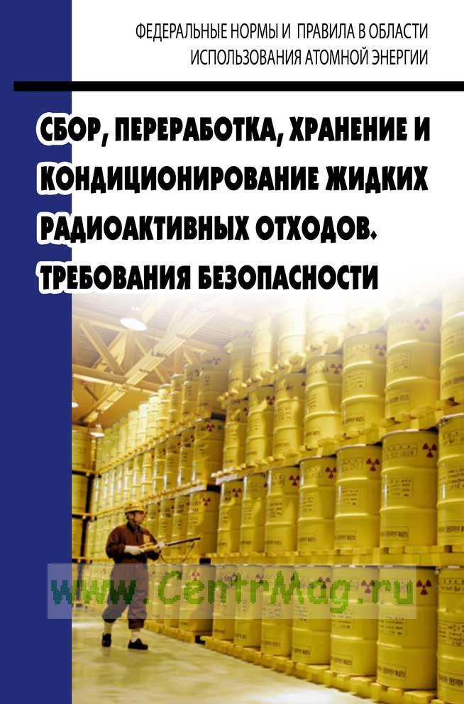 НП 019-15 Федеральные нормы и правила в области использования атомной энергии Сбор, переработка, хранение и кондиционирование жидких радиоактивных отходов. Требования безопасности 2019 год. Последняя редакция