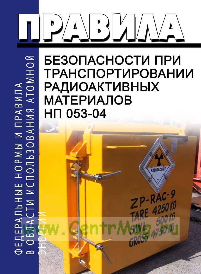 НП-053-04 Правила безопасности при транспортировании радиоактивных материалов 2019 год. Последняя редакция