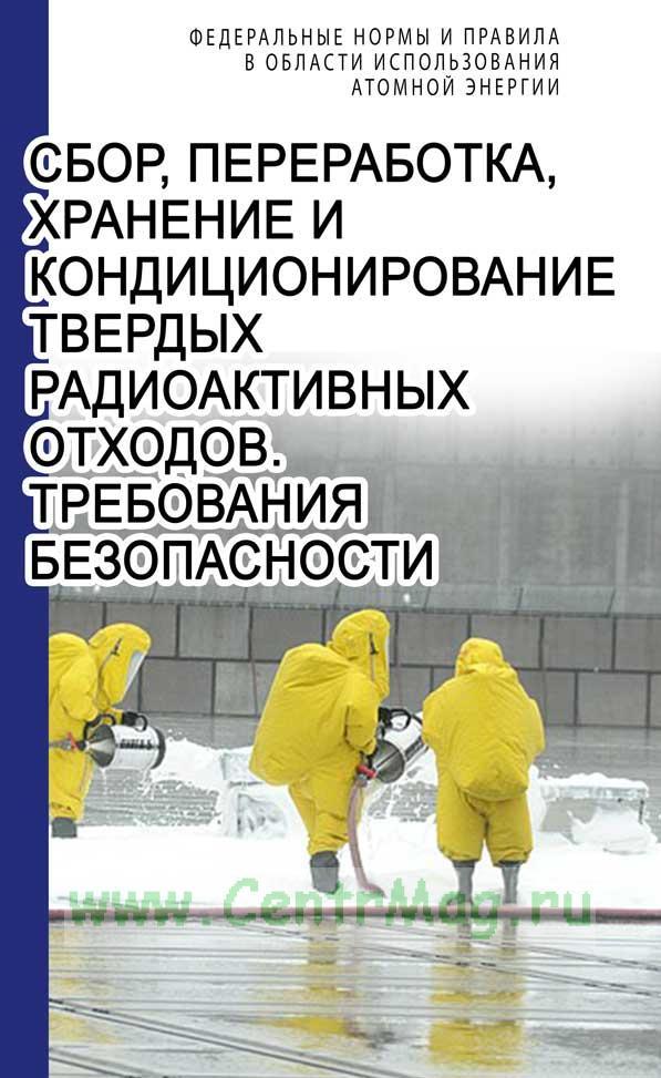 НП 020-15 Федеральные нормы и правила в области использования атомной энергии Сбор, переработка, хранение и кондиционирование твердых радиоактивных отходов. Требования безопасности 2019 год. Последняя редакция