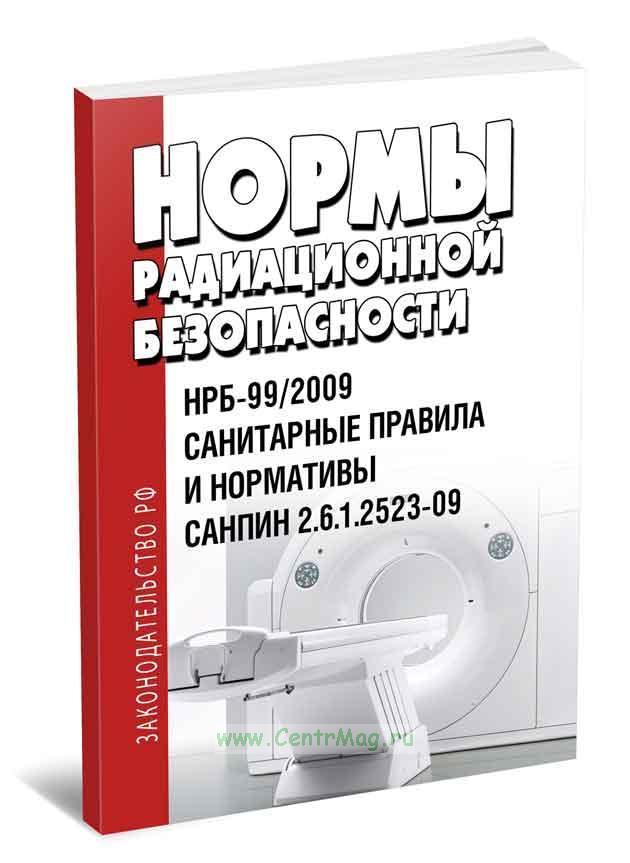 СанПиН 2.6.1.2523-09 (НРБ-99/2009) Нормы радиационной безопасности 2019 год. Последняя редакция