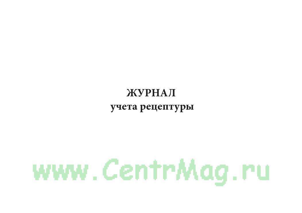 Журнал учета рецептуры (форма N АП-71)