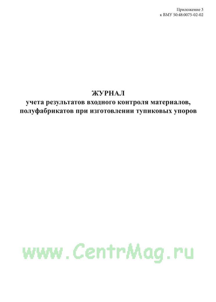 Журнал учета результатов входного контроля материалов, полуфабрикатов при изготовлении тупиковых упоров