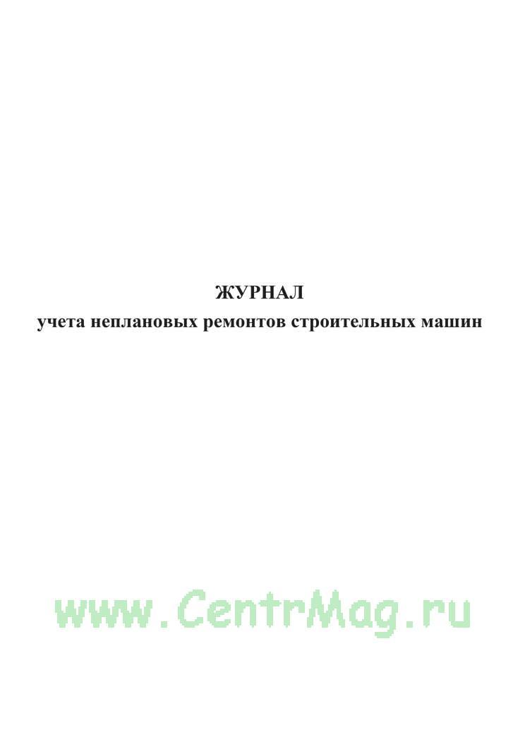 Журнал учета неплановых ремонтов строительных машин