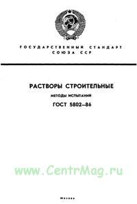 ГОСТ 5802-86 Растворы строительные. Методы испытаний