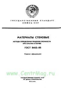 ГОСТ 8462-85 Материалы стеновые. Методы определения пределов прочности при сжатии и изгибе