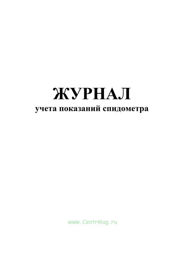 Журнал учета показаний спидометра