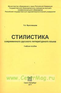 Стилистика современного русского литературного языка. Учебное пособие