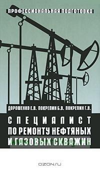 Специалист по ремонту нефтяных и газовых скважин