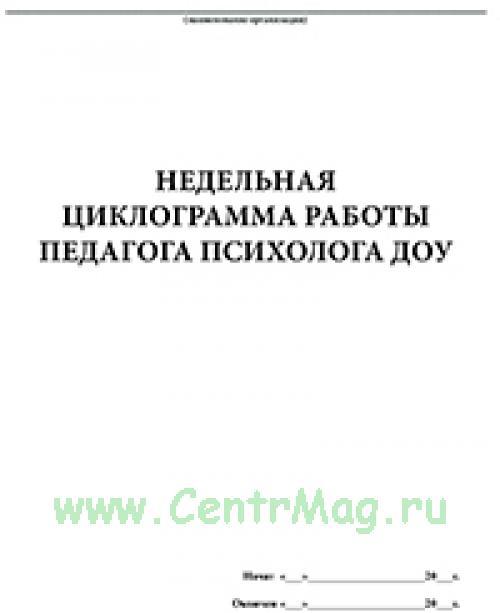 Недельная циклограмма работы педагога психолога ДОУ