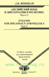 Английский язык в дипломатии и политике. Часть 2