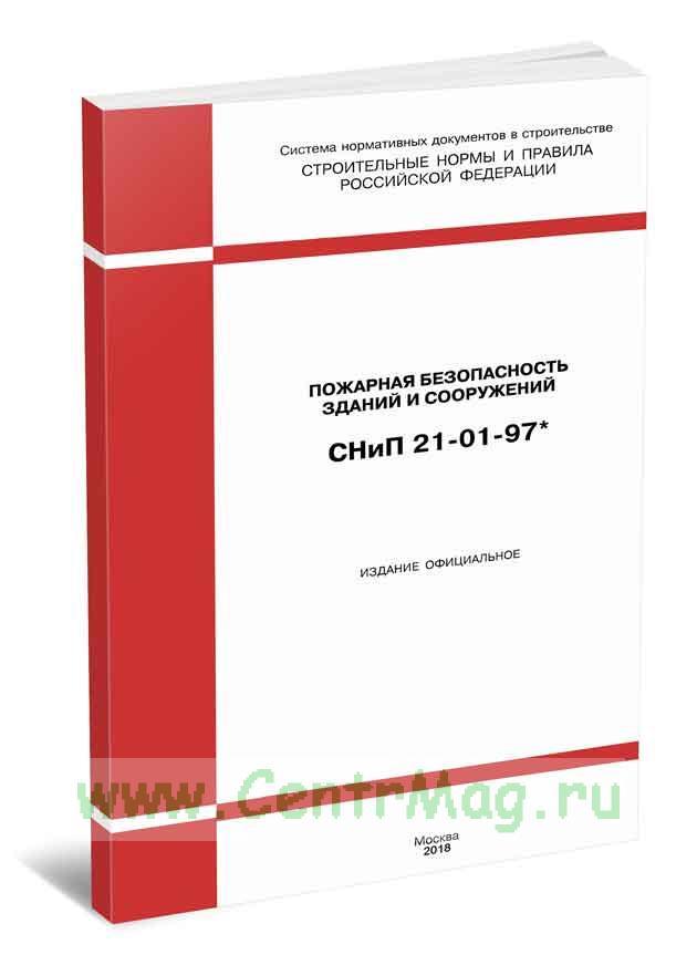СНиП 21-01-97 Пожарная безопасность зданий и сооружений 2020 год. Последняя редакция