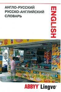 Англо-русский и русско-английский словарь и разговорник ABBYY Lingvo Lite. 35573 слова, значения и словосочетания