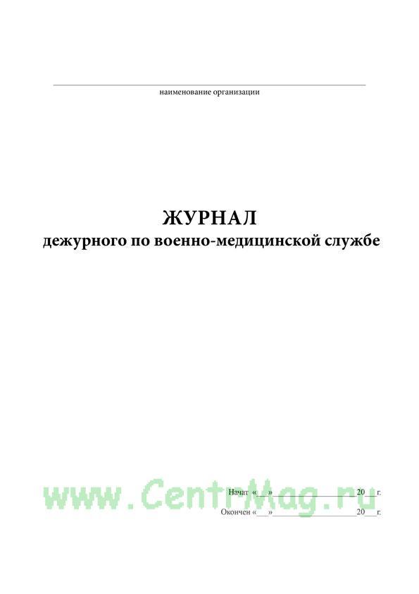 Журнал дежурного по военно-медицинской службе