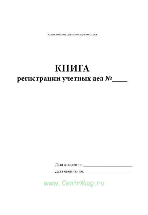 Книга регистрации учетных дел