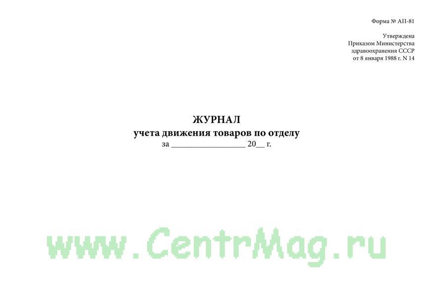 Журнал учета движения товаров по отделу, АП-81