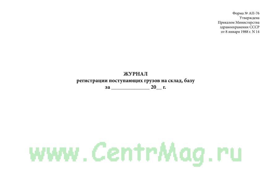 Журнал регистрации поступающих грузов на склад, базу, АП-76