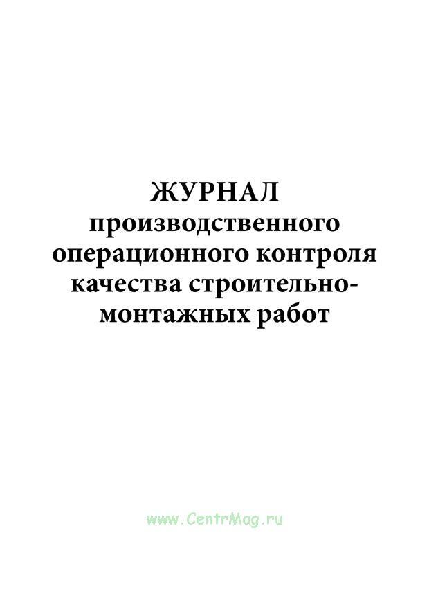 Журнал производственного операционного контроля качества строительно-монтажных работ