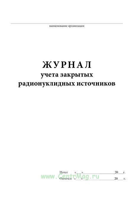 Журнал учета закрытых радионуклидных источников
