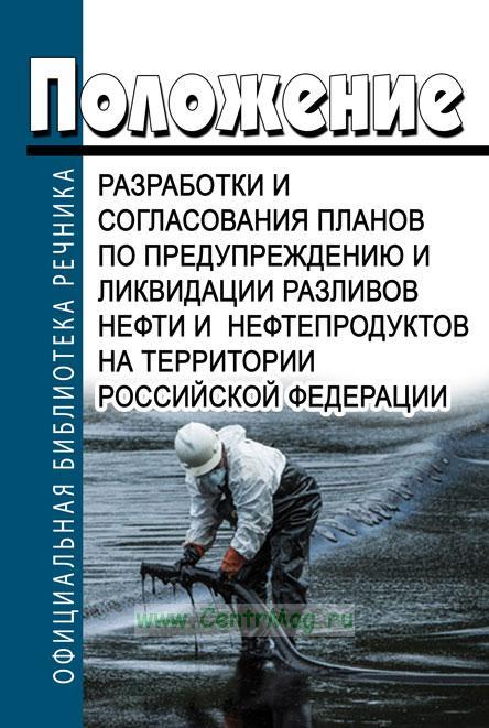 Правила разработки и согласования планов по предупреждению и ликвидации разливов нефти и нефтепродуктов на территории Российской Федерации 2019 год. Последняя редакция