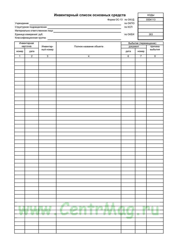 Инвентарный список основных средств Форма ОС-13